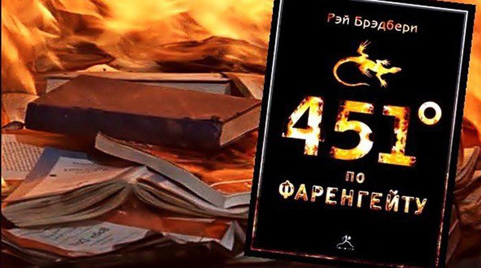 451 градус по Фаренгейту обзор книги