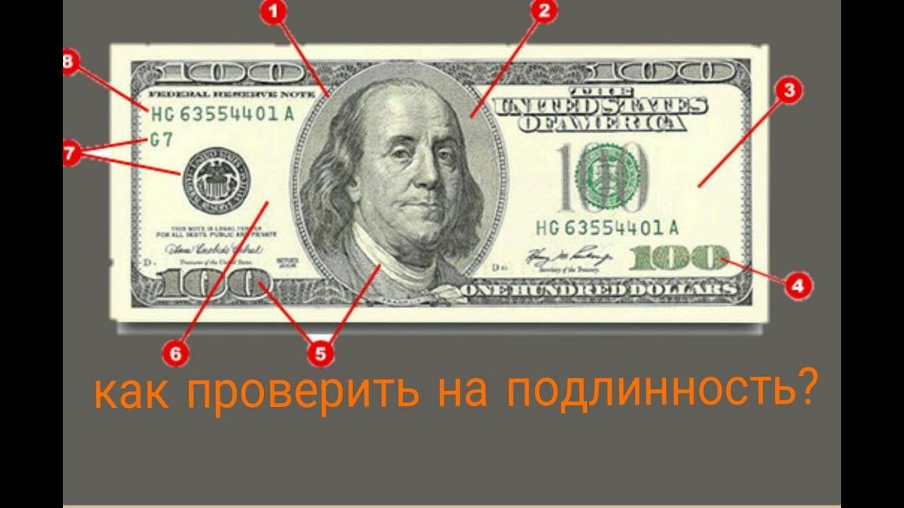 Проверяем на подделку доллары