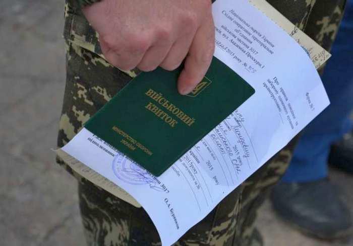военный билет после окончания призывного возраста