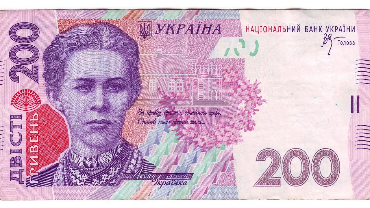 Как определить фальшивые 200 гривен