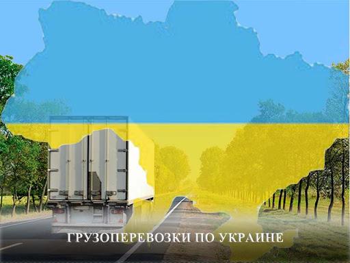 заказать грузоперевозку по  Украине