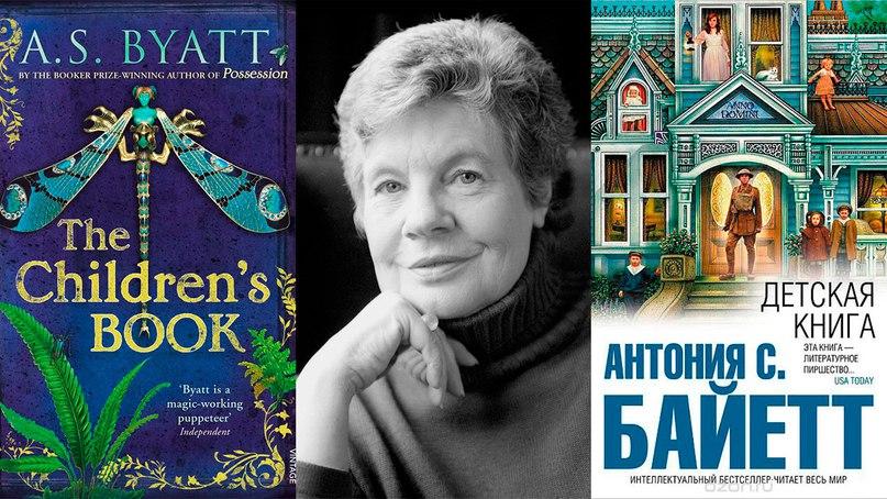 Антония Байетт купить книги в киеве
