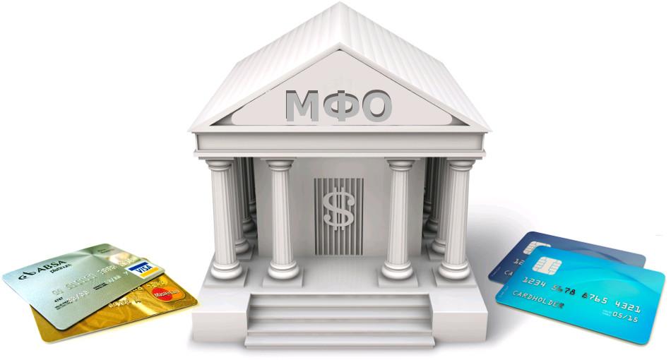 взять кредит в мфо онлайн