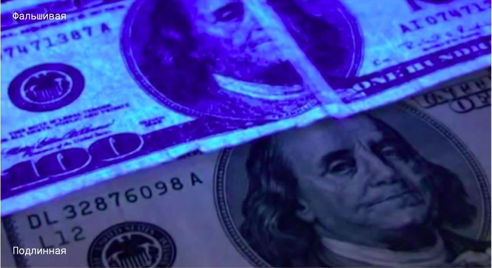 Доллары в ультрафиолете