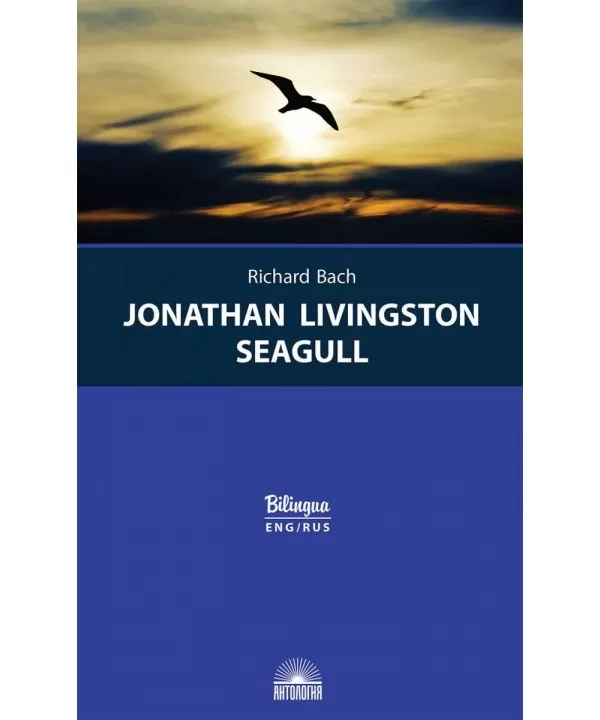 Чайка по имени Джонатан Ливингстон купить онлайн