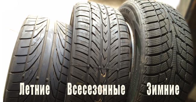 чем отличаются зимние шины