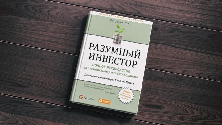 книги для инвестеров
