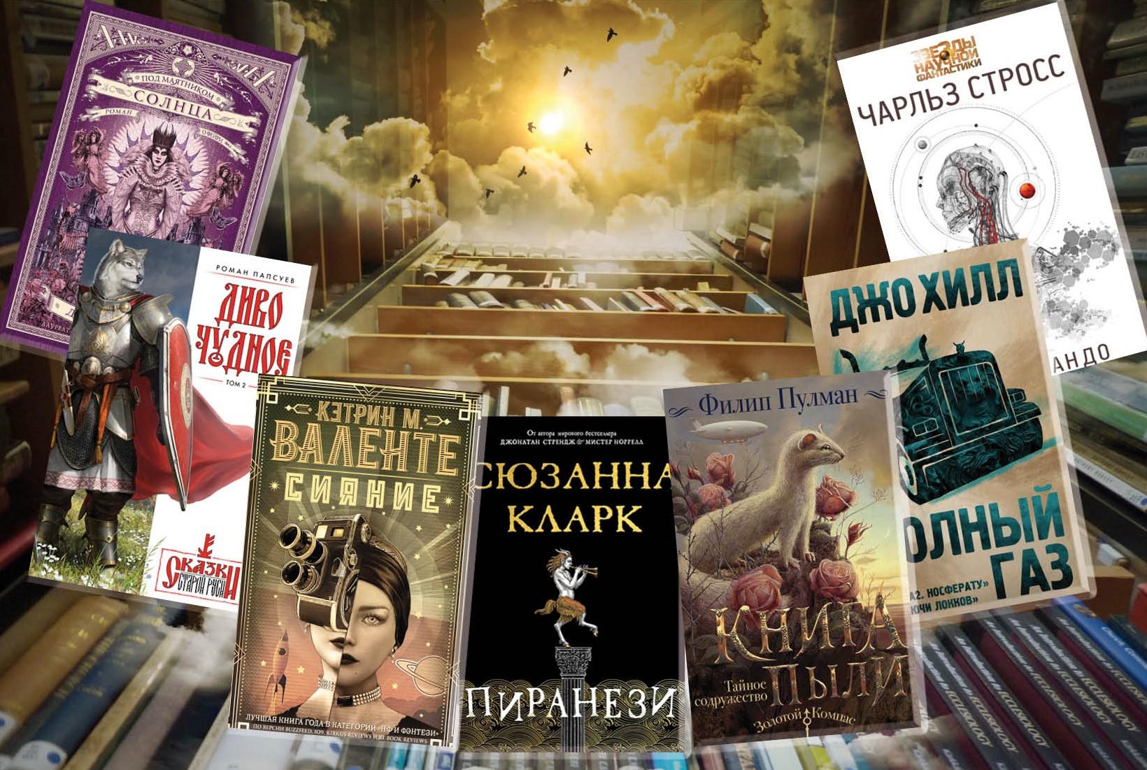 подборка фантастических книг